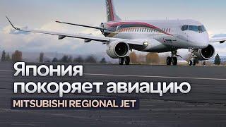 Mitsubishi Regional Jet. Япония покоряет авиацию (MRJ)
