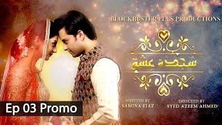 Sajda-e-Ishq | Moomal Khalid, Hassan Ahmed & Natasha Ali | Episode 05 Promo | Aaj Entertainment