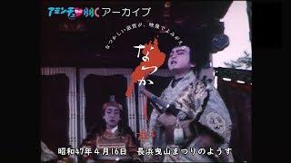 【なつかしが】 昭和47年/長浜曳山まつり