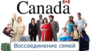 Спонсирование родителей. Воссоединение семей в Канаде
