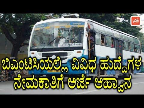 BMTC Jobs 2017-18 Notification | Karnataka Jobs News | Kannada Latest News | YOYO TV Kannada News