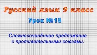 Русский язык 9 класс Урок 18