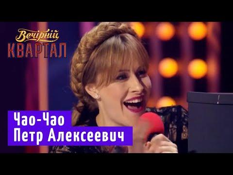 Как Порошенко с Тимошенко зал порвали и на Что? Где? Когда? Сыграли   Вечерний Квартал
