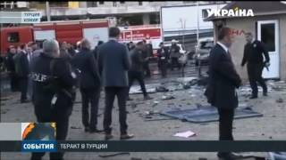 Спустя пять дней после атаки в Стамбуле, в Турции новый теракт
