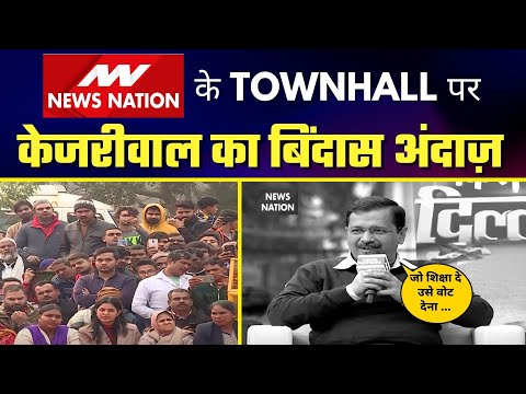 TownHall With Arvind Kejriwal On NewsNation