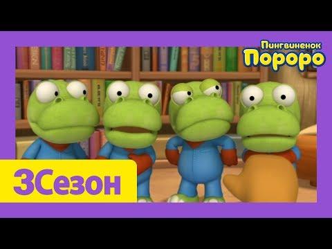 Лучший эпизод Пороро #19 Серия Машина для клонирования | Пороро  3сезон 41cерия | мультики для детей