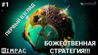 The Universim _ #1 _ Первый взгляд на божественную стратегию!