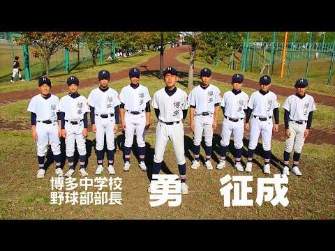 福岡市立博多中学校 野球部