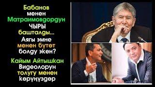 Бабанов 👊 м/н 💪 Матраимов эмнеге