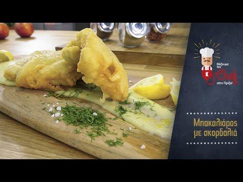 Μπακαλιάρος Σκορδαλιά από τον Γιώργο Τσούλη | Βάζουμε τον Chef στην Πρίζα
