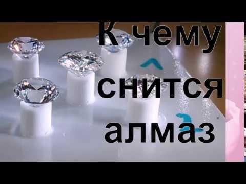 К чему снится алмаз(бриллиант) Сонник от Ирины
