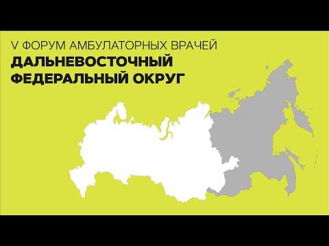 V Форум амбулаторных врачей ДВФО. Зал 1. 09.06.21