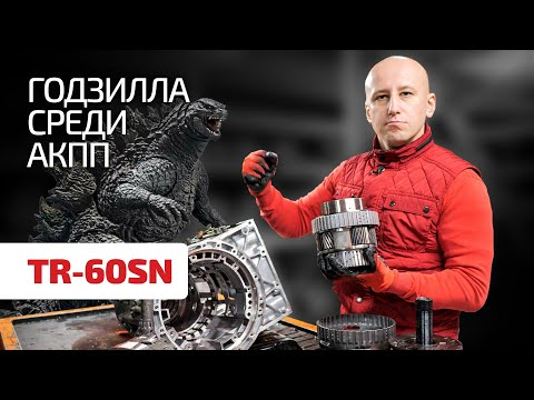 Лютый и надёжный 6-ст. монстр от Aisin: TR-60SN для V6, V8 и V10