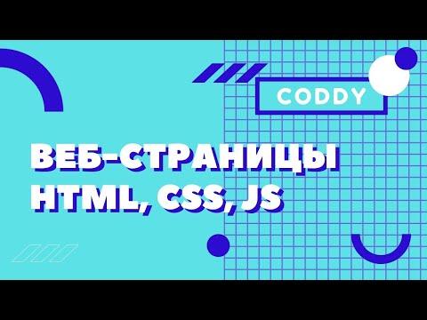 Обучение разработке веб-приложений от онлайн-школы CODDY