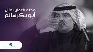 Abu Bakr Salem Medley   ميدلي أعمال الفنان ابو بكر سالم تحميل MP3
