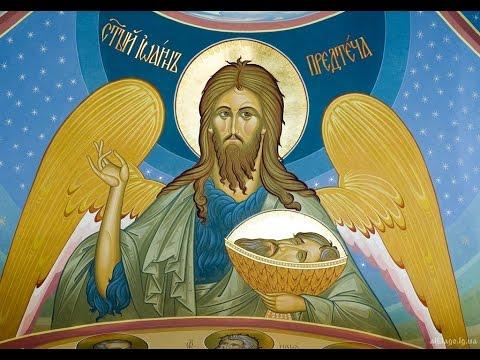 Молебен на Усекновение главы святого Иоанна Предтечи.