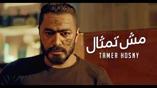 تامر حسني - مش تمثال تحميل MP3