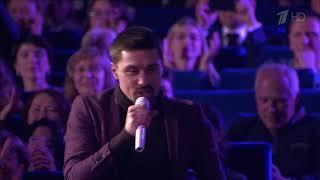 Дима Билан - Держи (Концерт к дню учителя 2017)