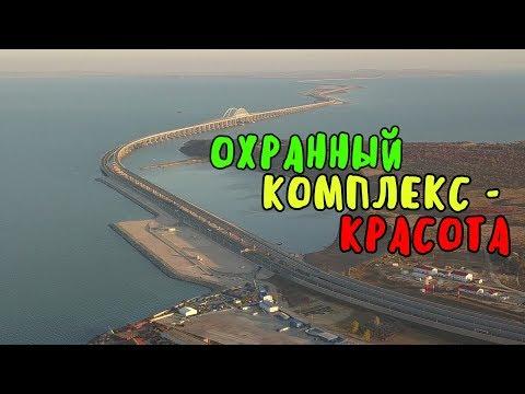 Крымский мост(октябрь 2019)Охранный комплекс почти готов.Станция Керчь ждёт поезда!