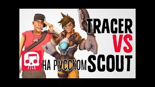 ТРЕЙСЕР ПРОТИВ СКАУТА РЭП БАТТЕЛ от JT Music (Overwatch vs TF2) на русском