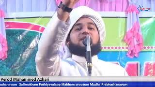 Perod Muhammad Azhari | Galimukham Puthiya Valappu Makham Uroos 2018