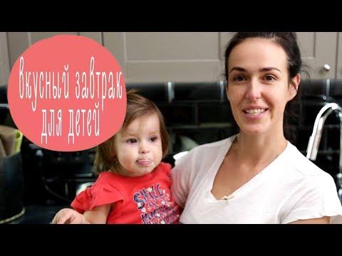 Готовим ЗАВТРАКИ для ДЕТЕЙ: быстрые и полезные рецепты | Family is...