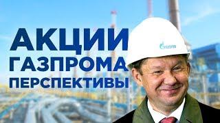 Акции Газпрома: прогнозы, новости и дивиденды 2019