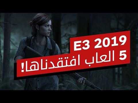 5 العاب افتقدنا وجودها في E3 2019