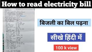 how to read electricity bill | बिजली का बिल कैसे पढ़ते हैं| Target Technician