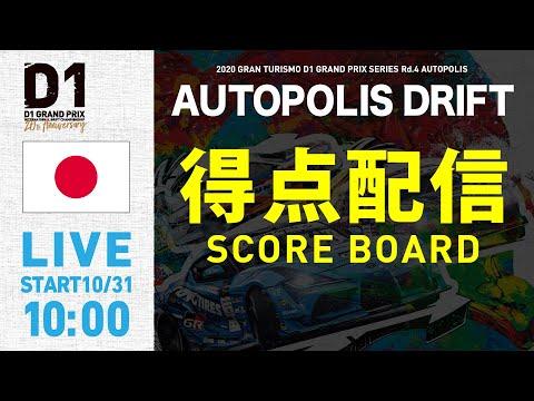 D1グランプリ オートポリスドリフト 得点配信動画