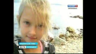 Похищенную в ЕАО девочку нашли живой в Амурской области