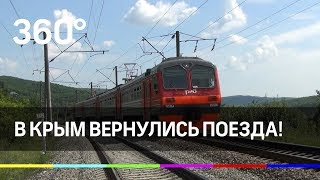 В Крым вернулись поезда! Первый экспресс - из Петербурга