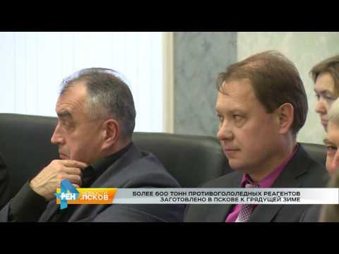 Новости Псков 02.11.2016 # Координационное совещание за октябрь
