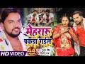 #Funny Song | #Gunjan Singh | मेहरारू पकड़ा गईल | #Shilpi Raj | #Trisha Kar Madhu | Hit Song 2021