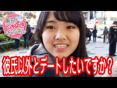 クリスマスの夜に彼氏以外と、、しますか?東京ときめきチャンネル