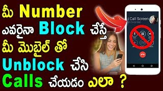 How To Unblock Yourself From Others Mobile | Mobile Tips In Telugu | Number Unblocking Techniques