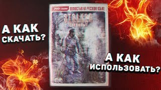 Тупые вопросы по Сталкеру - ОДНОКЛАССНИКИ #2