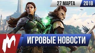 Игромания! ИГРОВЫЕ НОВОСТИ, 27 марта (Cyberpunk 2077, Ubisoft, PUBG, Fortnite, TESO)