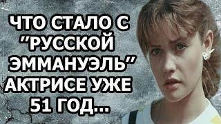 В 18 ЛЕТ ВЫШЛА ЗАМУЖ НА 46-ЛЕТНЕГО! Как сейчас живет и выглядит известная актриса Анна Назарьева?