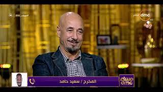 تحميل اغاني مساء dmc - المخرج / سعيد حامد و الفنان صبري سعد يسترجعون ذكرياتهم على الهواء MP3