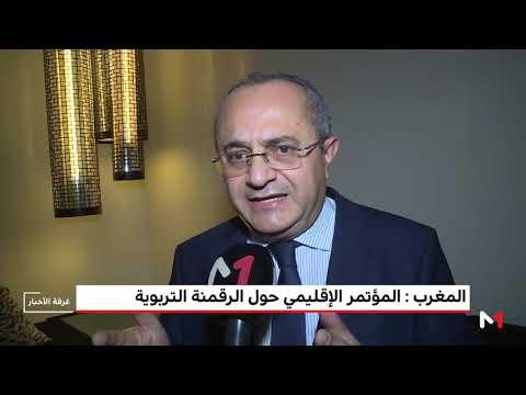 العرب اليوم - شاهد: المؤتمر الإقليمي عن الرقمنة التربوية في المغرب