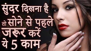 Beauty Tips And Tricks    सुंदर दिखना है तो सोने से पहले जरूर करें ये काम    Beauty Tips