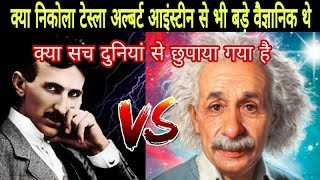 who is the greatest scientist ever | Albert einstein VS Nikola tesla | NASA Research in Hindi