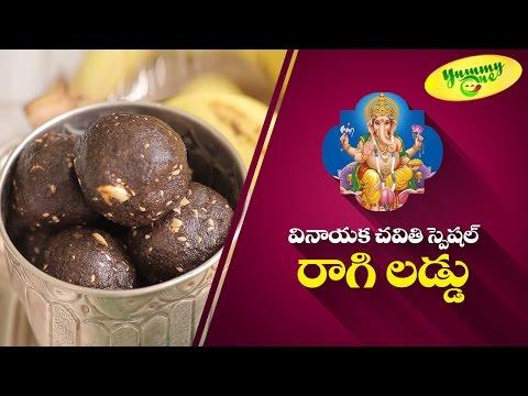 Vinayaka Chavithi Special Recipe | Ragi Laddu