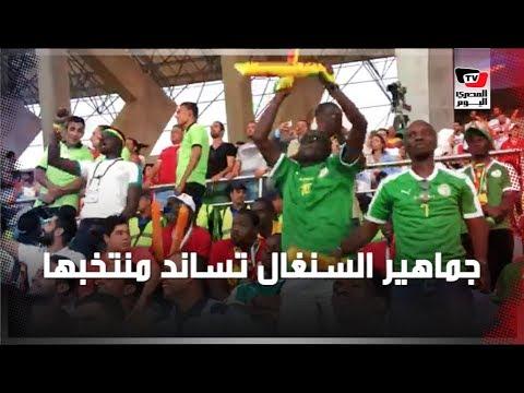 جماهير السنغال تساند منتخبها