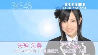 矢神久美-KumiYagamiprofile