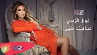تحميل اغاني Nawal El Zoghbi - Ahleflak Bel Hob (Official Audio)   نوال الزغبي - أحلفلك بالحب MP3