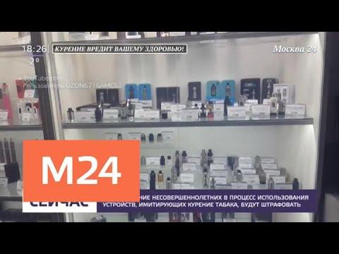 За вовлечение детей в курение вейпов будут штрафовать - Москва 24