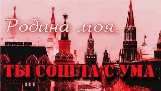 Игорь Тальков - Родина моя.... ты сошла с ума... (Реквием по России) / N-stудия