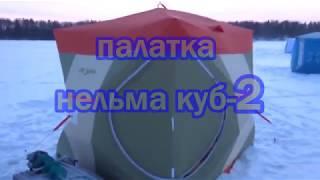 Палатка зимняя митек нельма куб 2